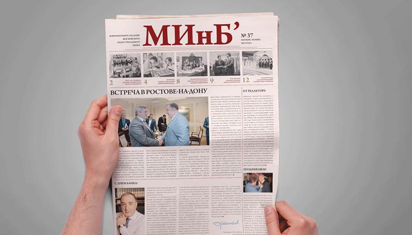 9bb596ab4540 Оформление газет  основные понятия и правила газетной верстки