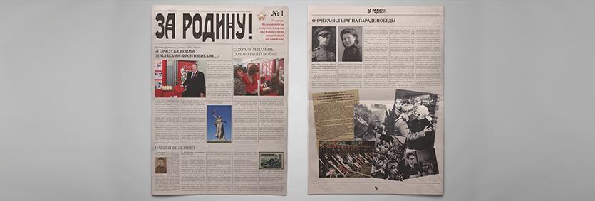 20ce2ea055de Грамотное размещение материалов на газетной полосе – настоящее искусство,  обладая которым можно акцентировать внимание читателя на важнейших темах,  ...