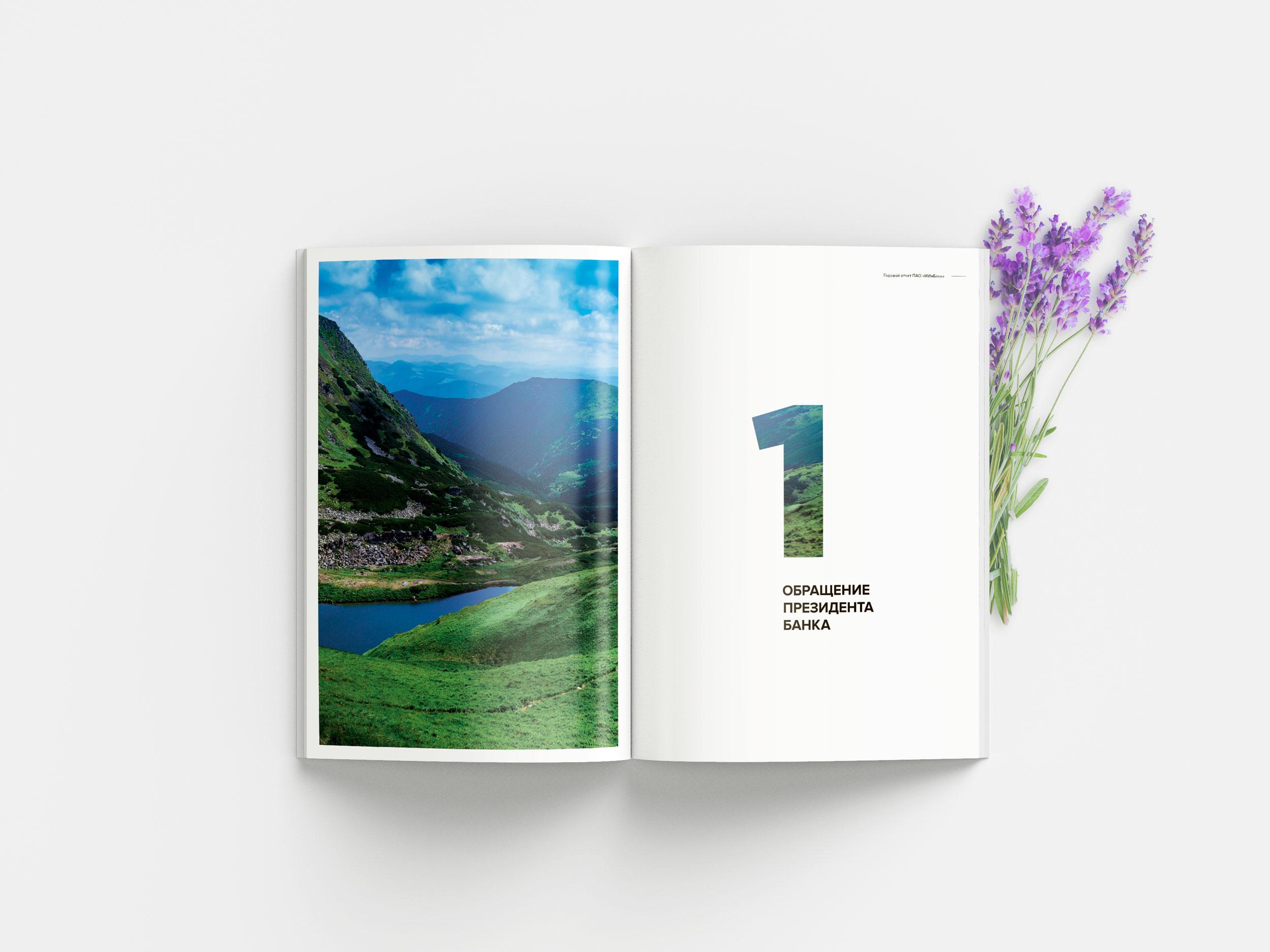 МинБанк - Годовой Отчет | Новое портфолио студии дизайна ...